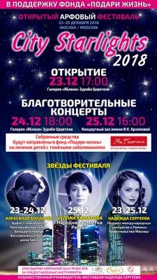 "Открытый арфовый фестиваль ""City Starlights"""