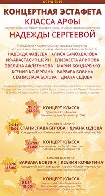 Концертная эстафета класса арфы Надежды Сергеевой