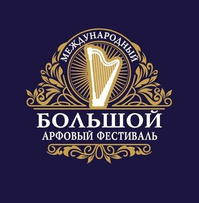 ТАСС - В Москве стартует Большой арфовый фестиваль